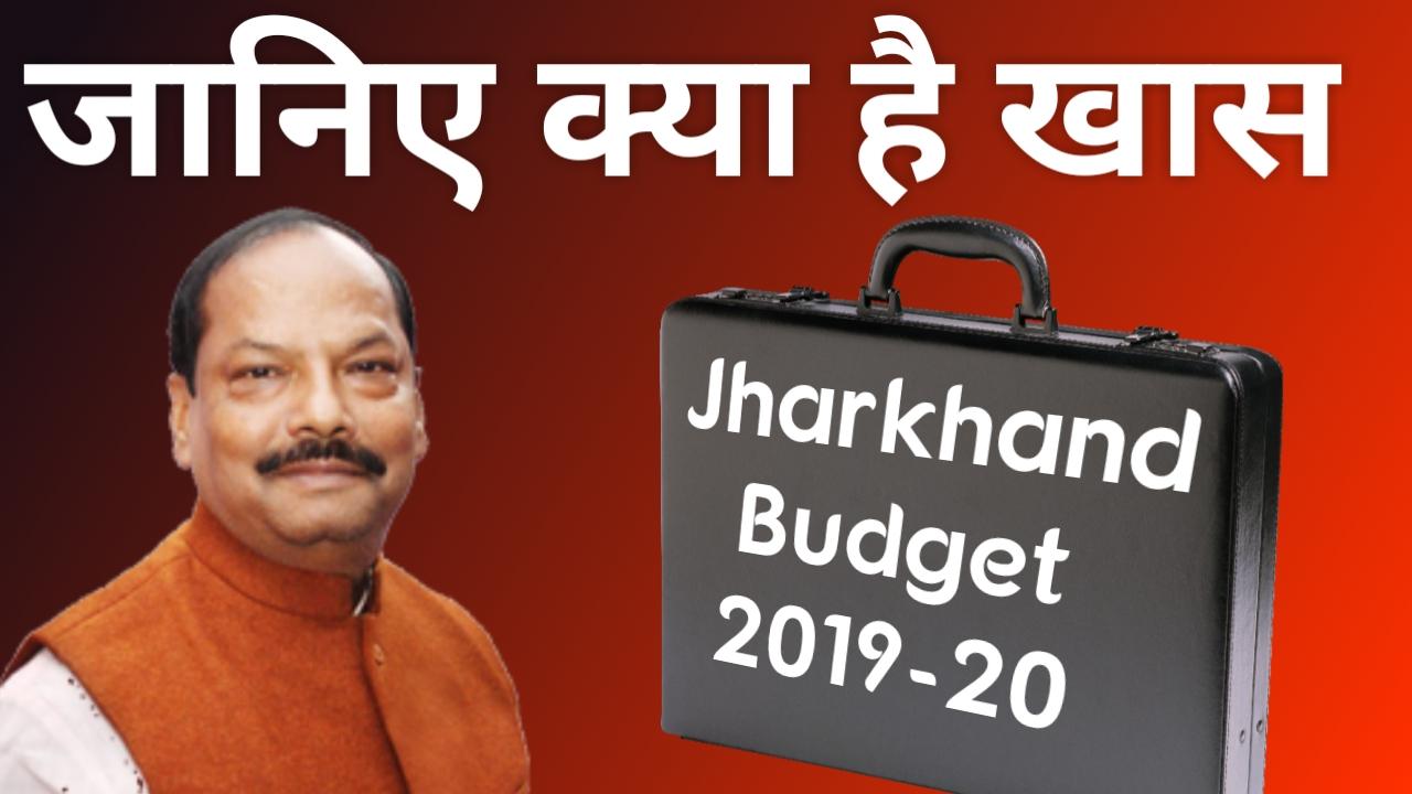 Photo of Jharkhand Budget 2019-20 In Hindi