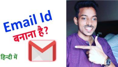 Photo of Email Id Kaise Banaye Jata Hai? Email Id Banana Hai? Email Id Kaise Banaye