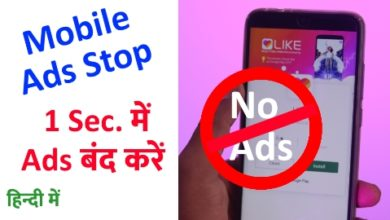 Photo of Mobile Me Ads Band Kaise Kare,मोबाइल से ads कैसे हटाए ?