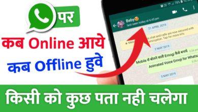 Photo of WhatsApp Me Bina Online Aaye Chat Kaise Kare and WhatsApp Online Tracker