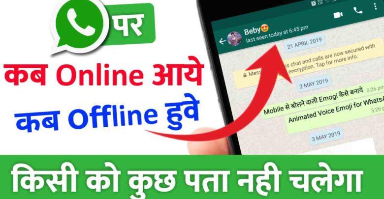 WhatsApp Me Bina Online Aaye Chat Kaise Kare and WhatsApp Online Tracker