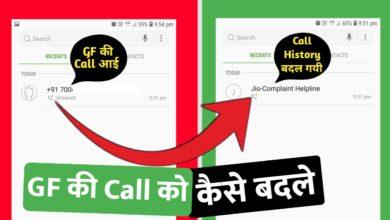 Photo of Call Log को कैसे Edit करें – GF की Calls Details को कैसे बदले?
