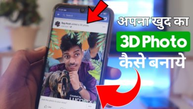 Photo of Apna Khud Ke Pic Ko 3D Photo Kaise Banaye? How to make your own 3D photo?