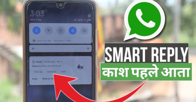 How to Add Smart Reply on WhatsApp WhatsApp Smart Reply Android Q Smart Reply Feature on Android