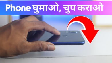 Photo of Phone घुमाओ, चुप कराओ : Android Q Latest Update Feature on Any Android Phone – Flip to shhh/shush