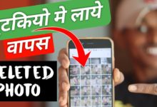 Photo of Delete Kiya Hua Photo Wapas Kaise Laye in Hindi