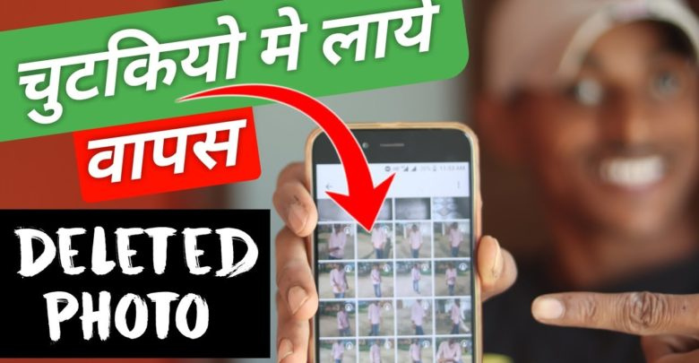 Delete Kiya Hua Photo Wapas Kaise Laye | Mobile Se Delete Photo Kaise Laye Delete Huye Photo Wapas Kaise Laye | Gallery Se Delete Photo Kaise Laye