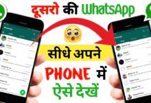 GF Ka WhatsApp Chat Apne Mobile Me Kaise Dekhe