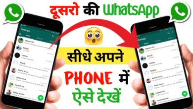 Photo of GF Ka WhatsApp Chat Apne Mobile Me Kaise Dekhe