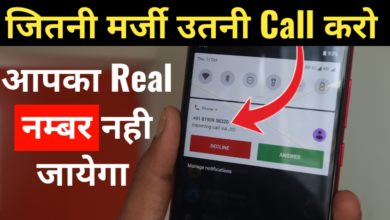 Photo of Fake Call App | Fake Call Kaise Kare – फेक कॉल कैसे करे