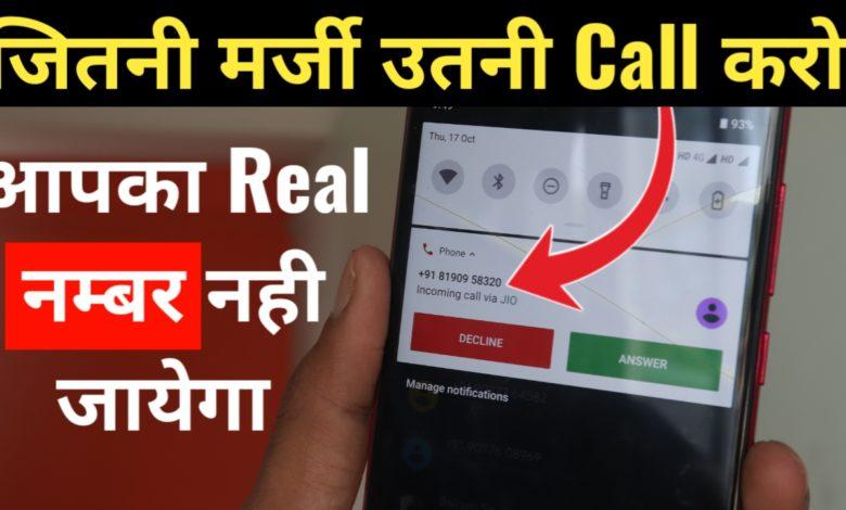 Photo of Fake Call App | Fake Call Kaise Kare – फेक कॉल कैसे करे