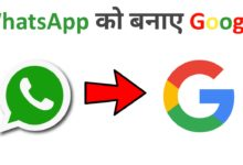 Photo of WhatsApp पर Google की तरह करें Search | Use WhatsApp As A Google Search Engine