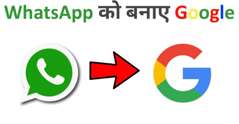 How To Use WhatsApp As A Google Search Engine | Activate WhatsApp Bot