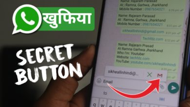 Photo of WhatsApp में कैसे Add करें Secret Button – WhatsApp Secret Button