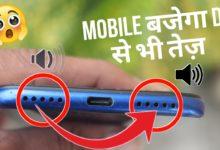 Photo of Mobile Phone Ki Awaaz Kaise Badhaye 100% working – मोबाइल की आवाज़ कैसे बढ़ाये