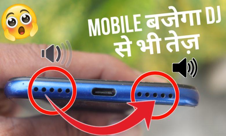 Mobile Phone Ki Awaaz Kaise Badhaye 100% working - मोबाइल की आवाज़ कैसे बढ़ाये