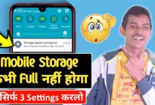 How to Solve Mobile Storage Problem | Mobile Storage Kaise Badhaye
