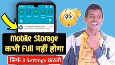 Photo of How to Solve Mobile Storage Problem | Mobile Storage Kaise Badhaye