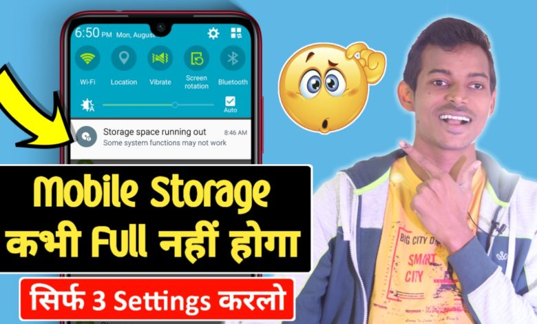 How to Solve Mobile Storage Problem | Mobile Storage Kaise Badhaye