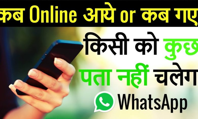 How To Chat On Whatsapp Without Coming Online/without Updating Last Seen,How To Hide Online Status And Blue Tick In Whatsapp,How To Hide Online Status On Whatsapp On 2017