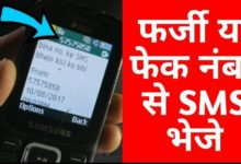 Send Fake SMS without Showing Your Mobile Number
