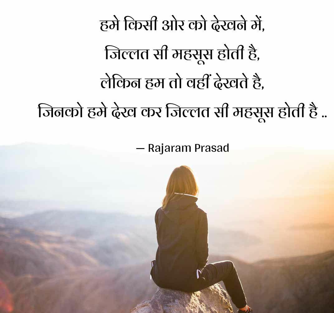 Breakup Shayari in Hindi Image