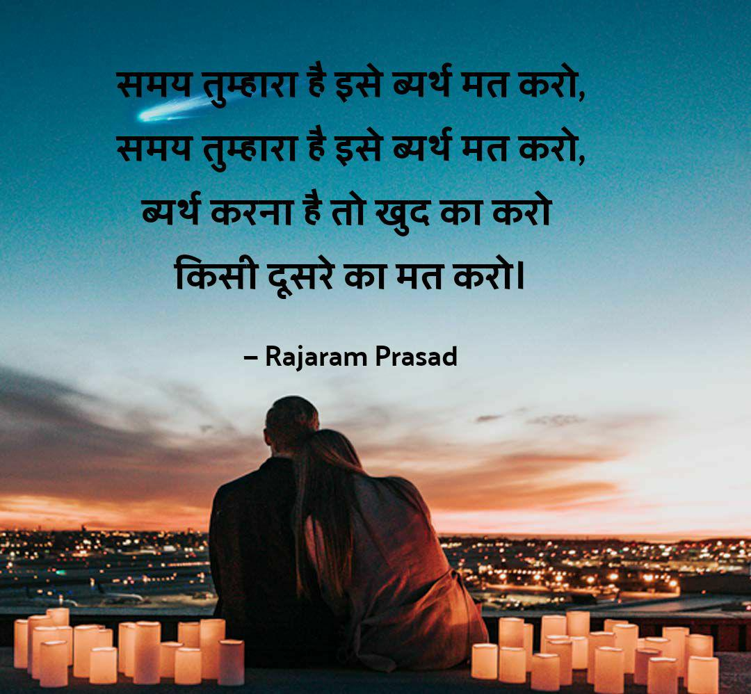Love Shayari Image Full HD in Hindi