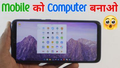 Photo of Mobile Ko Computer Banao | घर में Computer नहीं है तो कोई बात नहीं Mobile को बनाओ Computer