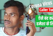 Corona Virus Caller tune