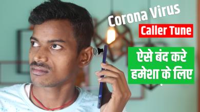 Photo of how to skip corona virus caller tune in jio, idea, vodafone, airtel