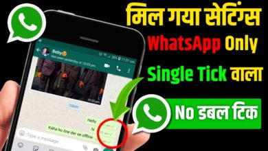 Photo of WhatsApp No Double Tick Settings | WhatsApp Single Tick Only