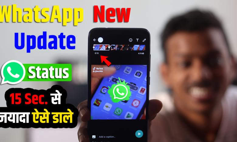 Photo of WhatsApp Status 15 seconds problem | WhatsApp Status 15 Seconds Se Jyada Kaise Dale