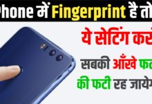 fingerprint se photo kaise khiche
