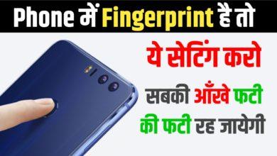 Photo of Fingerprint Camera shutter | fingerprint se photo kaise khiche