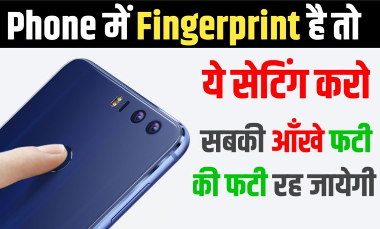 fingerprint se photo kaise khiche