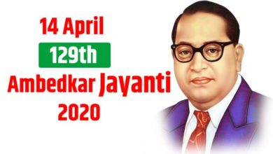Photo of Ambedkar Jayanti 2020, 14 April – Dr. Bhim Rao Ambedkar Jayanti