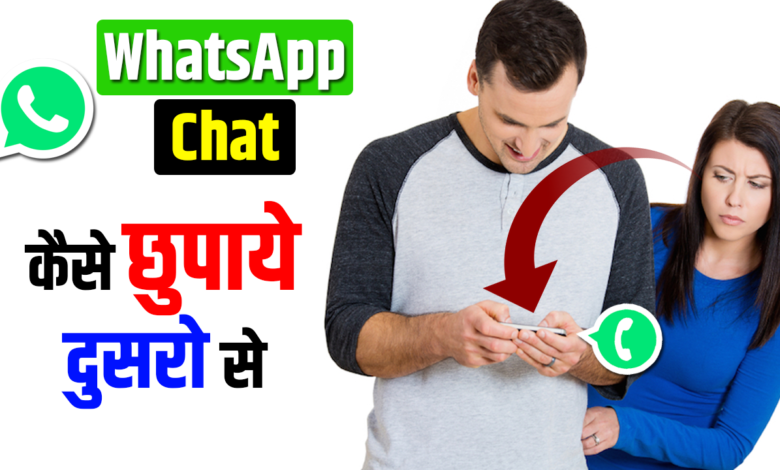 How to Hide WhatsApp Chat from Other Person
