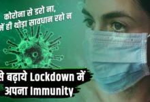 Immunity power kaise badhaye