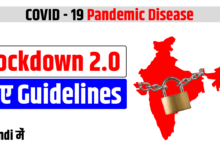 Lockdown 2.0 Guidelines in HindiLockdown 2.0 Guidelines in Hindi