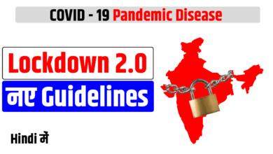 Lockdown 2.0 Guidelines in HindiLockdown 2.0 Guidelines in Hindi