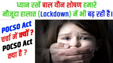 Photo of (POCSO Act) Know all about बाल यौन शोषण