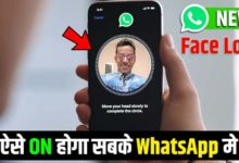 WhatsApp Face Lock Android