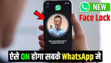 Photo of WhatsApp Face Lock | WhatsApp Face Id Android in Hindi