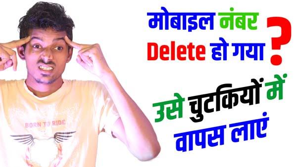 Delete Contact Wapas Kaise Laye 100% working | Gmail ID से Deleted Contacts को कैसे वापस लाये