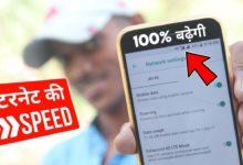 Internet Speed Kaise Badhaye | Net Fast Kro | Net Slow Chal Raha?