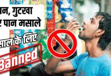 Pan Masala Banned in Jharkhand, Jharkhand bans Gutkha,Pan masala for 1 year to avoid COVID-19 spread