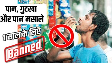 Pan Masala Banned in Jharkhand, Jharkhand bans Gutkha,Pan masala for 1 year to avoid COVID-19 spread