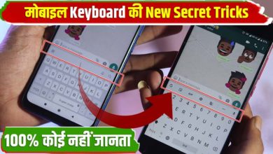 Keyboard Se अपना खुद का स्टीकर कैसे बनाये