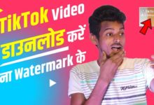 Save Tik Tok Video without Watermark Download TikTok Videos without Watermark