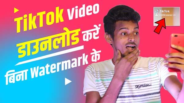 Save Tik Tok Video without Watermark Download TikTok Videos without Watermark